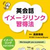 英会話イメージリンク習得法~英会話教室に行く前に身につけておきたいネイティブ発想